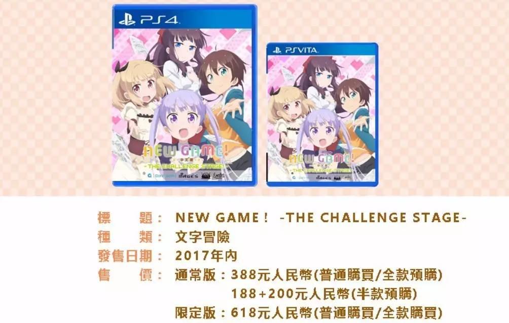 热门动画《New Game》改编游戏将出中文版,背后是两名中国游戏人的努力