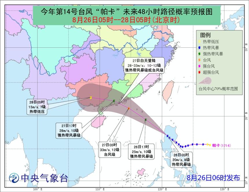 """今年第14号台风""""帕卡""""将于27日白天在广东登陆"""