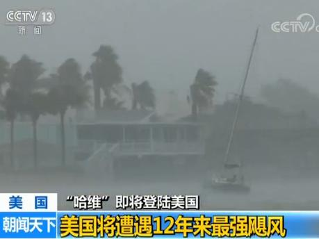 """12年最强飓风将登陆美国 危害或不逊""""卡特里娜"""""""
