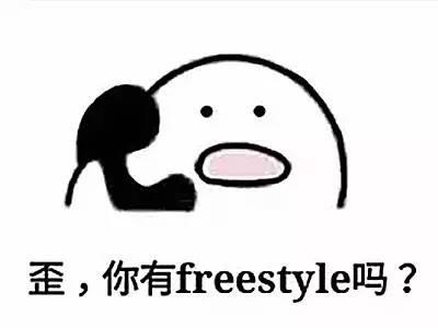 我说的freestyle