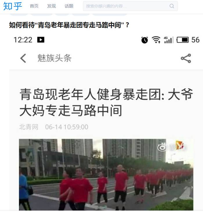 ▲知乎上早就有人提出问题:为什么青岛暴走团非得走马路中间?