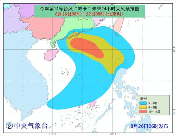 台风黄色预警:帕卡27日将登陆广东深圳到阳江一带沿海
