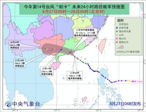 """台风""""帕卡""""中心在广东省台山市东南部沿海登陆"""