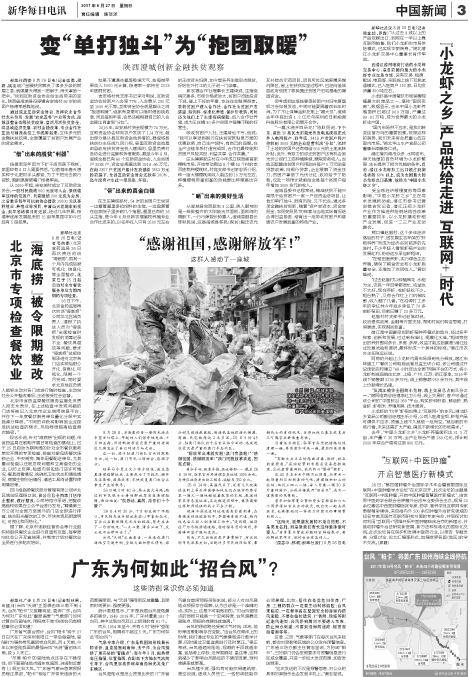 """这些防御常识你必须知道:广东为何如此""""招台风""""?"""