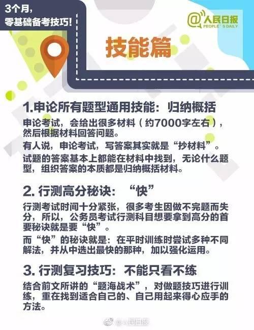 (注:参照往年各地公务员考试时间,具体时间以官方发布为准)