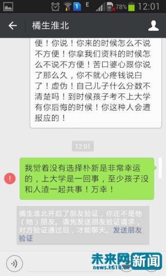 家长被骂后被老师拉黑。老师微信名已更改。由家长供图。