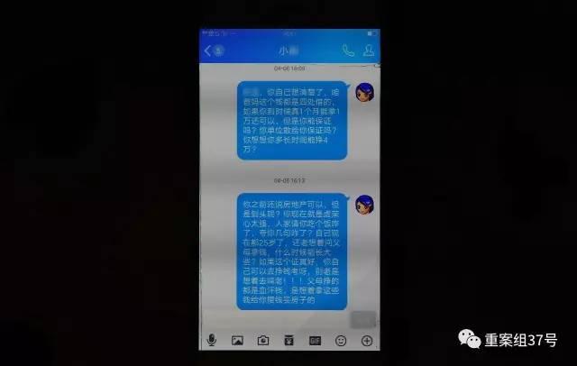▲张磊(化名)的姐姐在其父亲给弟弟打去钱后,通过微信发给弟弟的话。赵磊没有回复。新京报记者尹亚飞摄