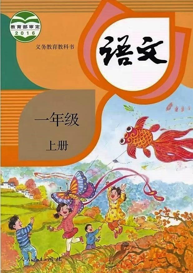 新学期,小一初一语文教材 大换血 首次加入 三字经 ,深圳已于去年率先投入使用