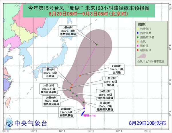 """今年第15号台风""""珊瑚""""将逐渐加强"""
