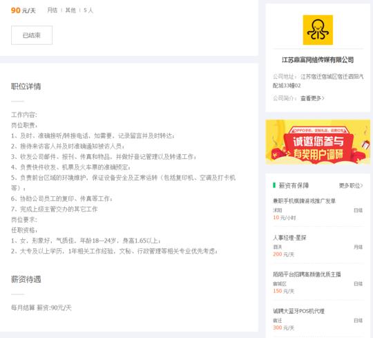 江苏摧毁百余色情网站:有嫌犯曾是高考状元