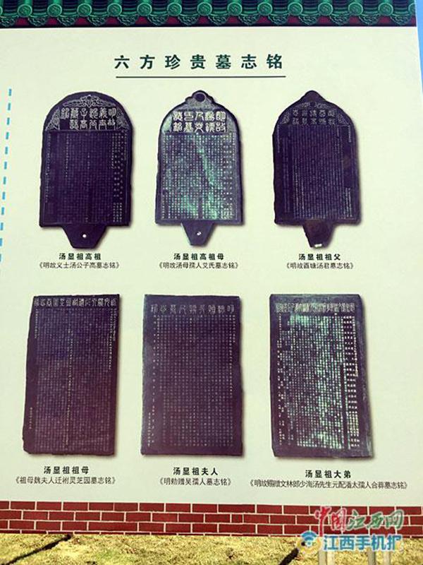 出土墓志铭6方,其中有汤显祖亲自撰文的墓志铭。