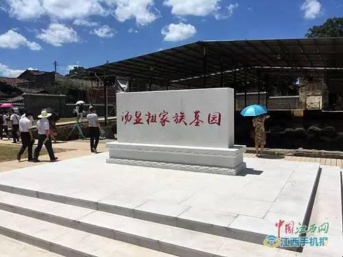汤显祖家族墓园