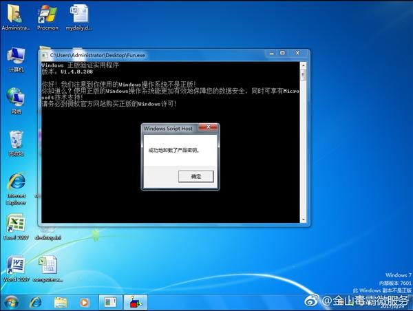 史上最无语病毒:反激活你的Windows的照片 - 1