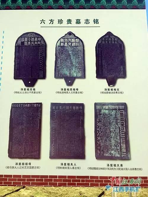 出土墓志铭6方,其中有汤显祖亲自撰文的墓志铭