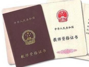 宁夏教师资格证考试9月5日起报名!笔试中的新