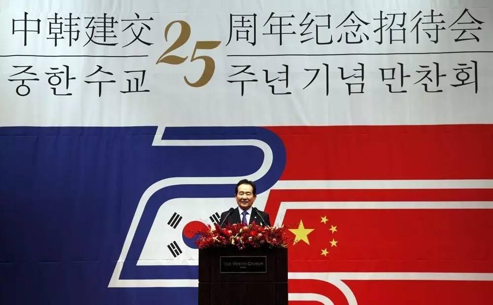 ▲8月24日,韩国首尔,韩国国会议长丁世均在中韩建交25周年招待会上致辞。