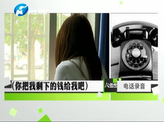 女生被电信诈骗1.9万_不停致电骗子要回大部分