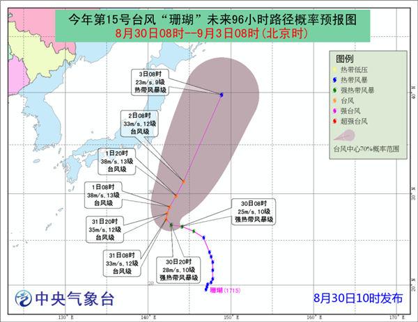"""今年第15号台风""""珊瑚""""未来对我国海域无影响"""