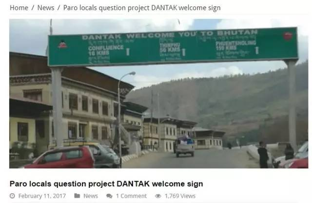 ▲图为不丹媒体今年2月关于这一路牌争议的报道
