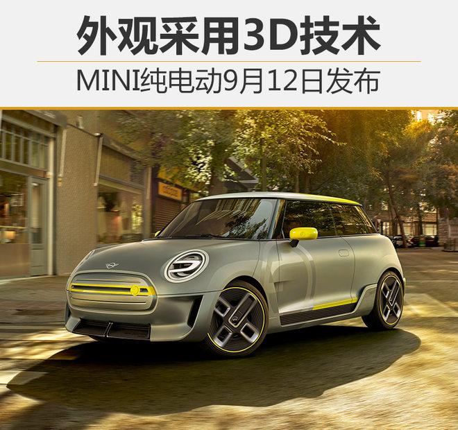 MINI纯电动9月12日发布 外观采用3D技术