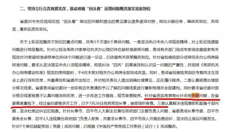 失联官员上了中纪委官网:被找到带回2天后落马