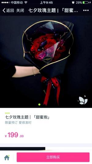 花点时间七夕送花为蔫玫瑰 商家回应称不可避免
