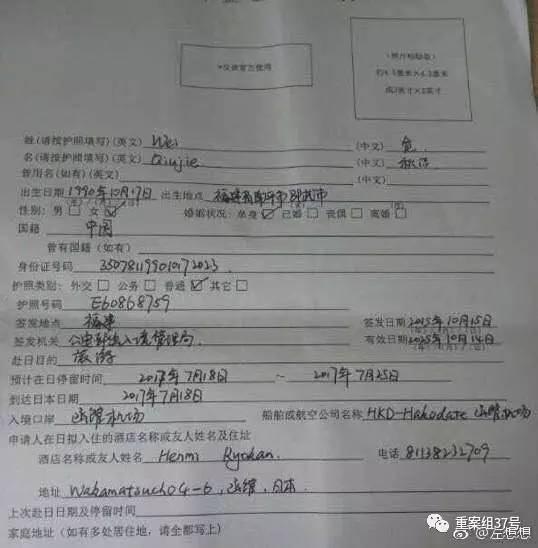 ▲酒店报案时填写的报案表。
