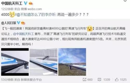 八问时速4000公里飞行列车:如何30分钟北京到武汉