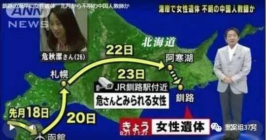 ▲日本电视台公布的危秋洁行程线路图。