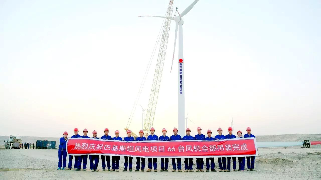 中巴经济走廊最大风电项目竣工投产 装机容量