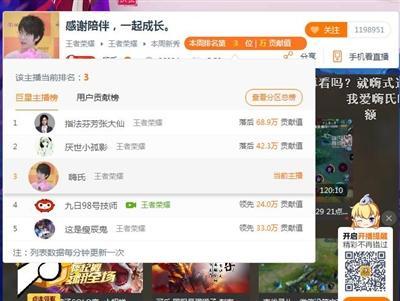 两平台争游戏主播 老东家申请冻结其近5千万元资产