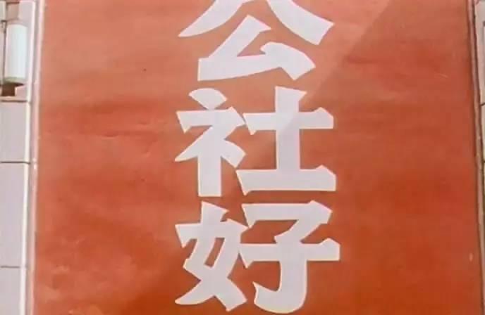 人民日报:恶毒的用心 卑劣的手法——批判安东尼奥尼拍摄的《中国》
