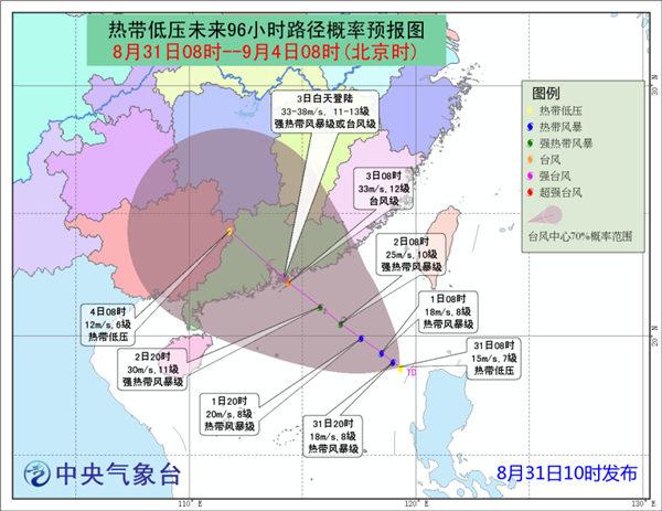 热带低压或今晚加强为台风 并于3日前后登陆广东