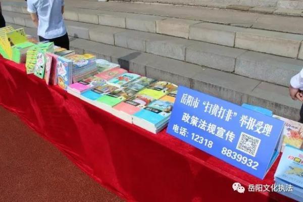 岳阳市强化黉舍周边出书物市场羁系。岳阴文化法律微信大众号 图