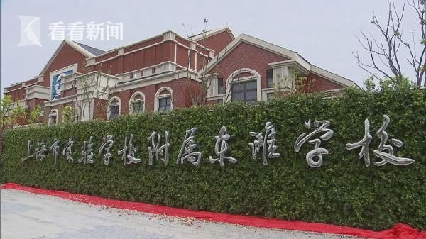 上海市实验学校附属东滩学校与上海市东滩思南路幼儿园是陈家镇地区新