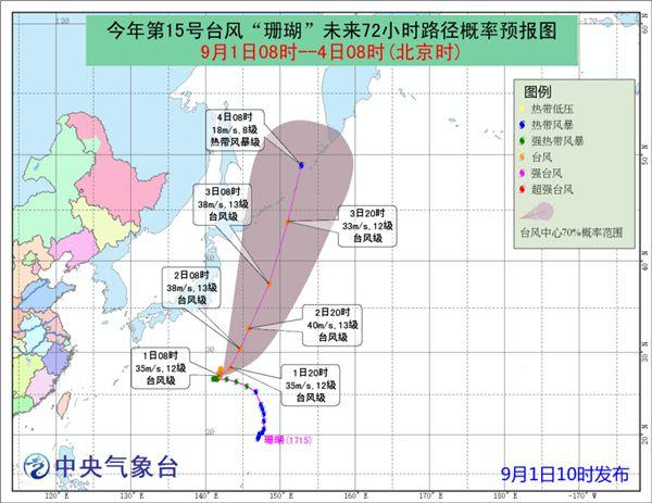 """台风""""珊瑚""""将向东北方向移动"""