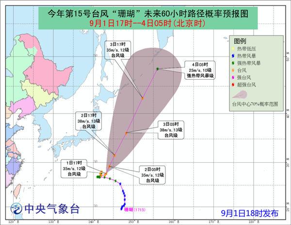 """台风""""珊瑚""""将继续向东北方向移动 未来对我国无影响"""