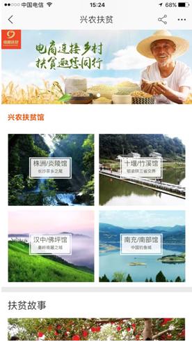 村淘兴农频道被挤爆 山西毛桃成交量一周翻900倍