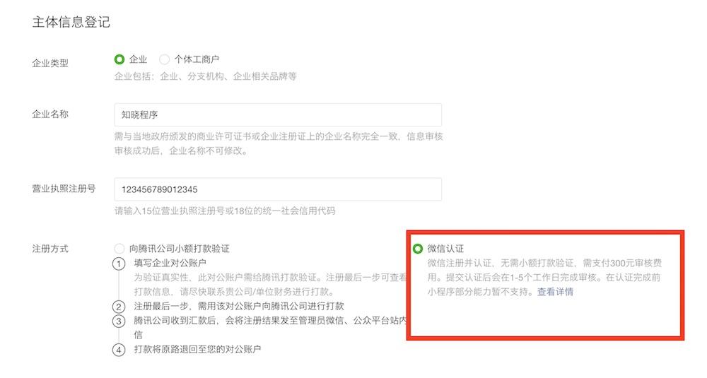 小程序如何申请微信认证?| 小程序问答 #35|小