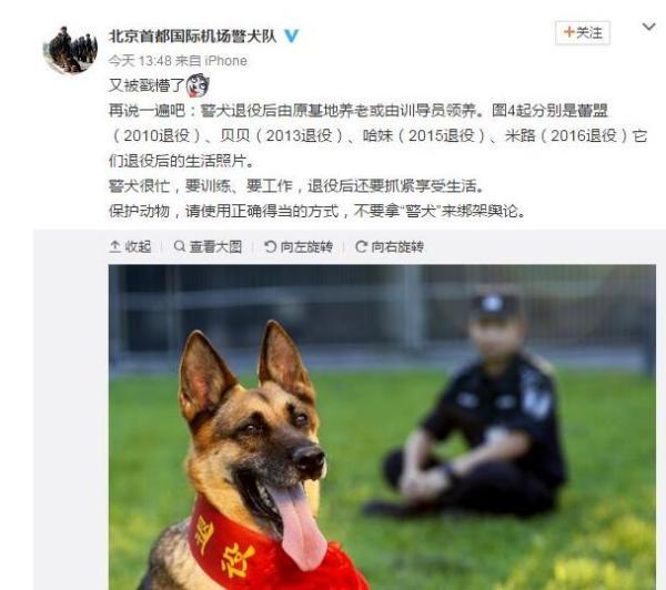 2016年11月北京首都国际机场警犬队发布澄清微博。