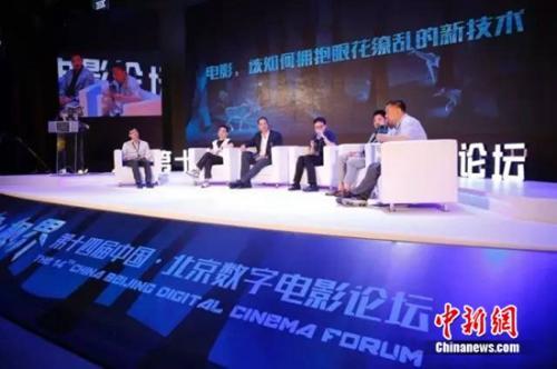 """""""中国·北京数字电影论坛""""聚焦电影科技发展"""