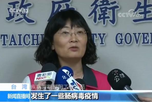 台湾爆发肠病毒疫情_已致1.3万人次就医1人死亡