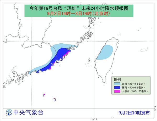 """台风黄色预警:""""玛娃""""将于3日下午到晚上登陆广东"""