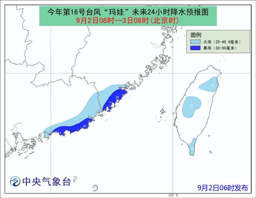 中央气象台继续发布台风黄色预警
