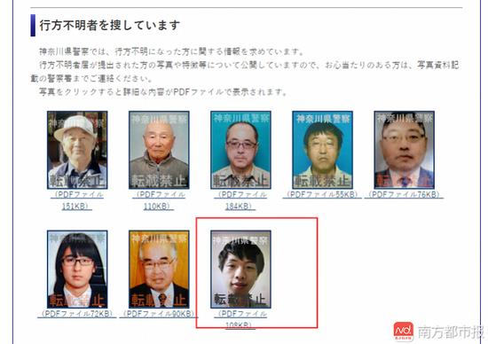 神奈川警员署曾在官网宣布寻人启事。