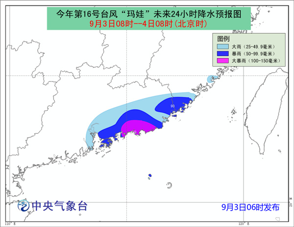 台风黄色预警:玛娃今下午至晚上将登陆广东沿海