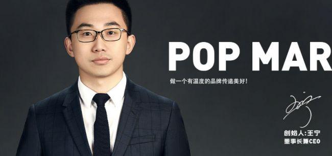 泡泡玛特CEO王宁:从门店到IP进化,潮流玩具引领零售未来|王宁|零售|泡泡玛特_新浪财经_新浪网