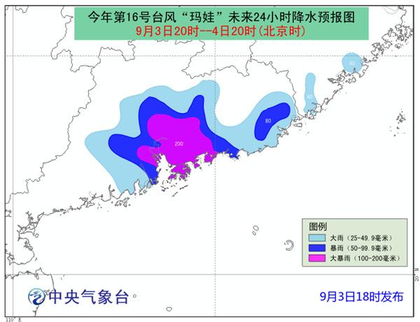 """""""玛娃""""今晚将登汕尾附近沿海 广东中部局地大暴雨"""