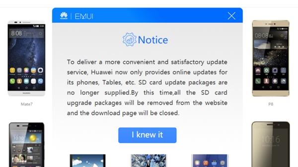 华为宣布关闭EMUI卡刷包下载服务