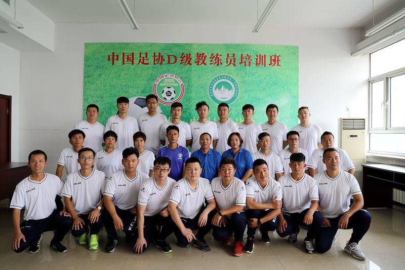 中国足协D级教练员培训班在秦皇岛基地开班 中